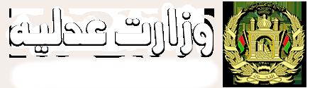 وزارت عدلیه - جمهوری اسلامی افغانستان