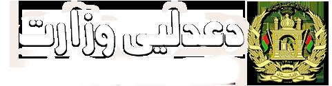 دعدلیی وزارت - دافغانستان اسلامی جمهوریت